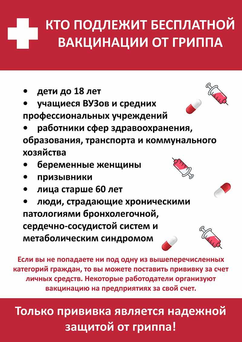 Почему нельзя пить спиртное(пиво, водку, алкоголь) после прививки