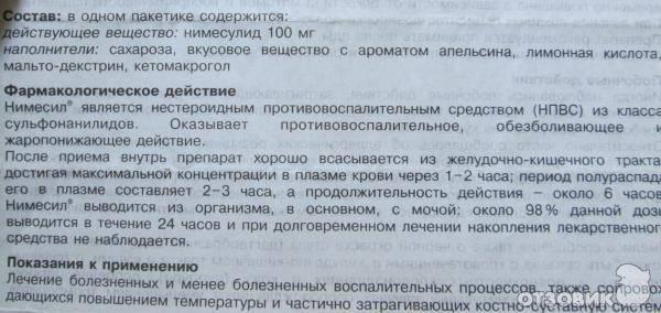 Сколько действует «нимесил» по времени? | mnogoli.ru