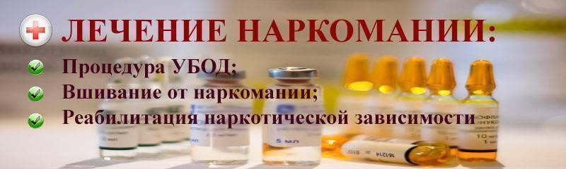Методы кодирования от наркомании