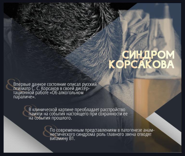 Синдром корсакова: причины, признаки и проявления, диагностика, как лечить, прогноз