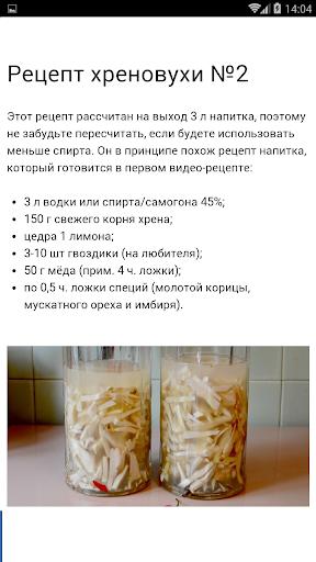 Простой рецепт хреновухи (настойки хрена на самогоне)