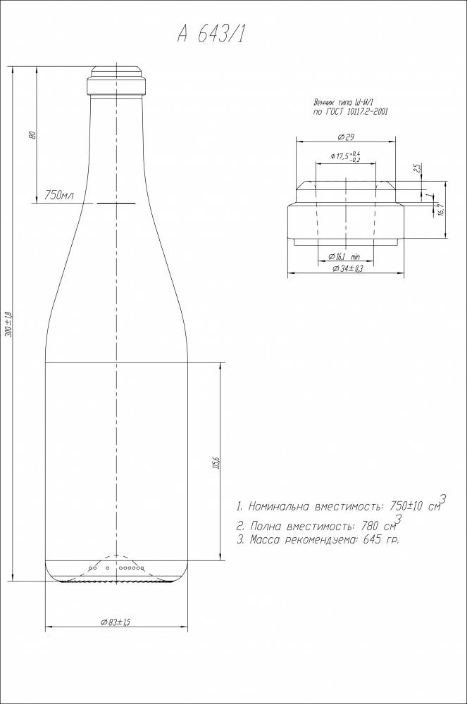 Гост 10117.2-2001 - бутылки стеклянные для пищевых жидкостей. типы, параметры и основные размеры