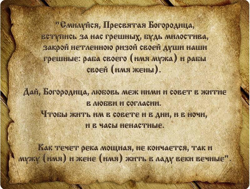 Самые сильные православные молитвы о здравии и исцелении