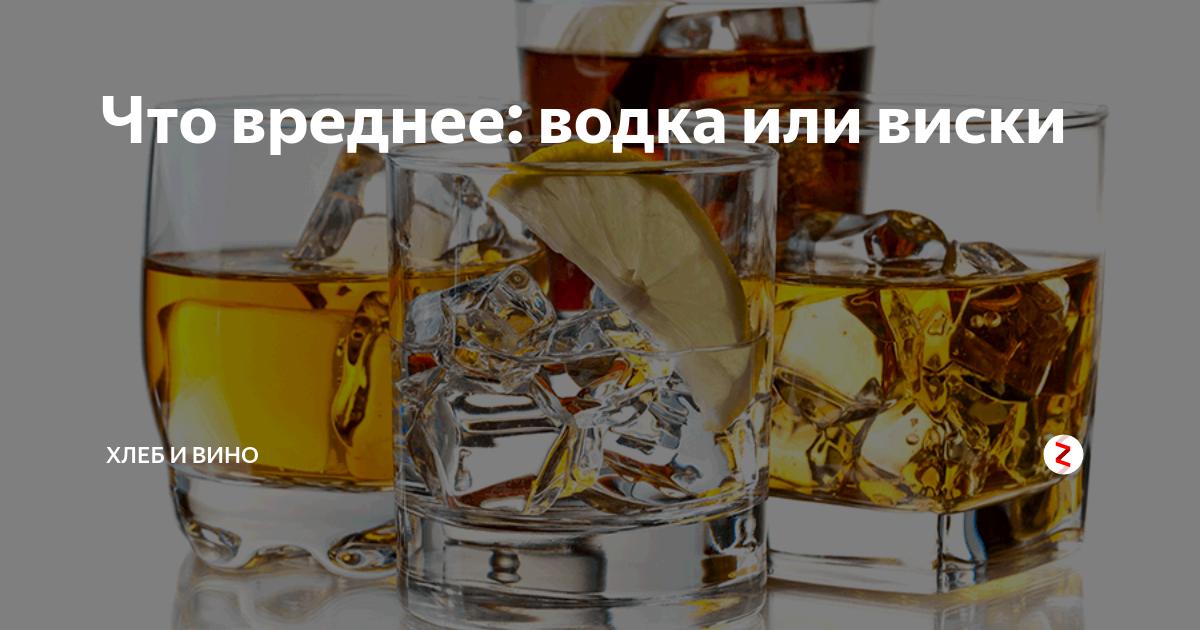 Виски: полезные свойства и вред для организма