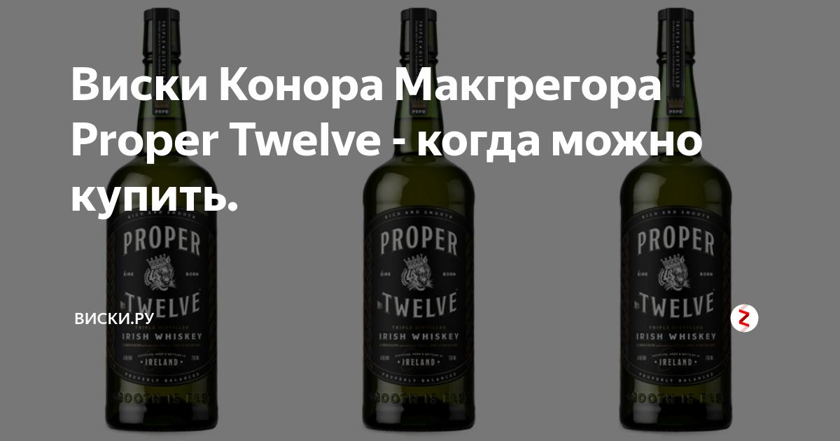 Виски proper twelve: детище боксера конора макгрегора