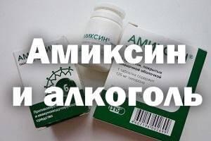 """""""амиксин"""" и алкоголь: совместимость, особенности применения и рекомендации"""