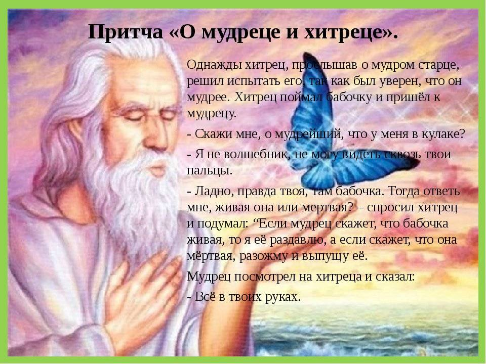Мудрейшие притчи о жизни, о морали, о добре и зле :: syl.ru