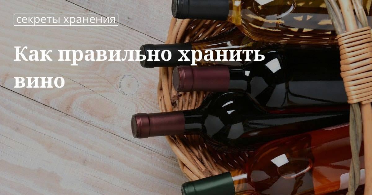 Как хранить вино, чтобы оно не потеряло свой вкус