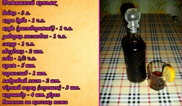Коньяк из самогона - рецепты в домашних условиях на дубовой коре, с черносливом, кедровыми орешками