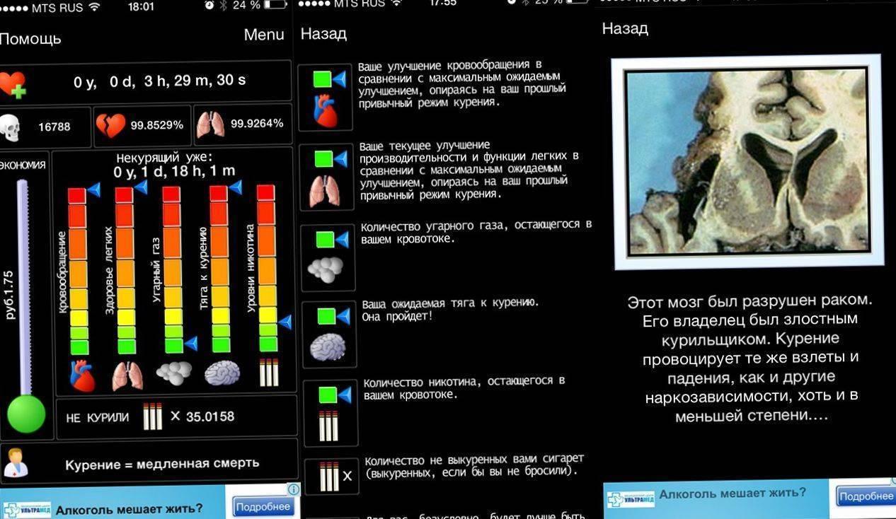 10 мобильных приложений, помогающих бросить курить — сервисы на vc.ru