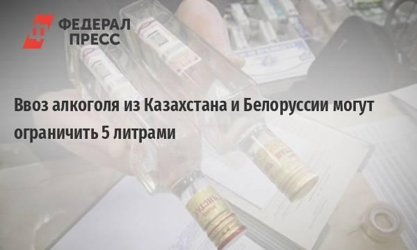 Сколько алкоголя и какого можно ввозить в россию в 2019 году? — портал правовой информации: новости, документы, законы рф