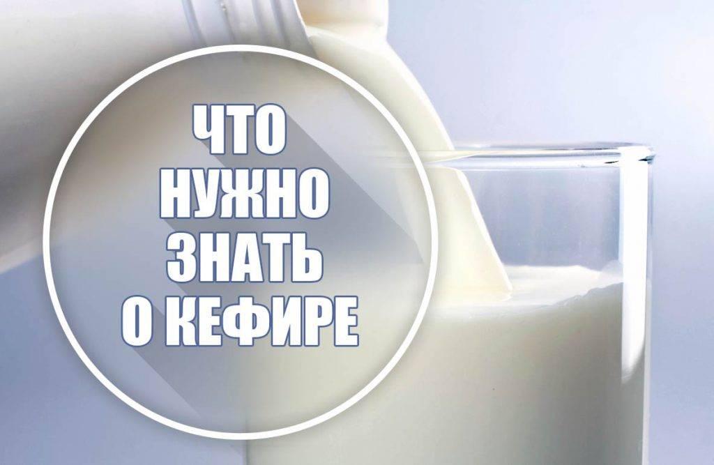 Что делать при отравлении кефиром в домашних условиях