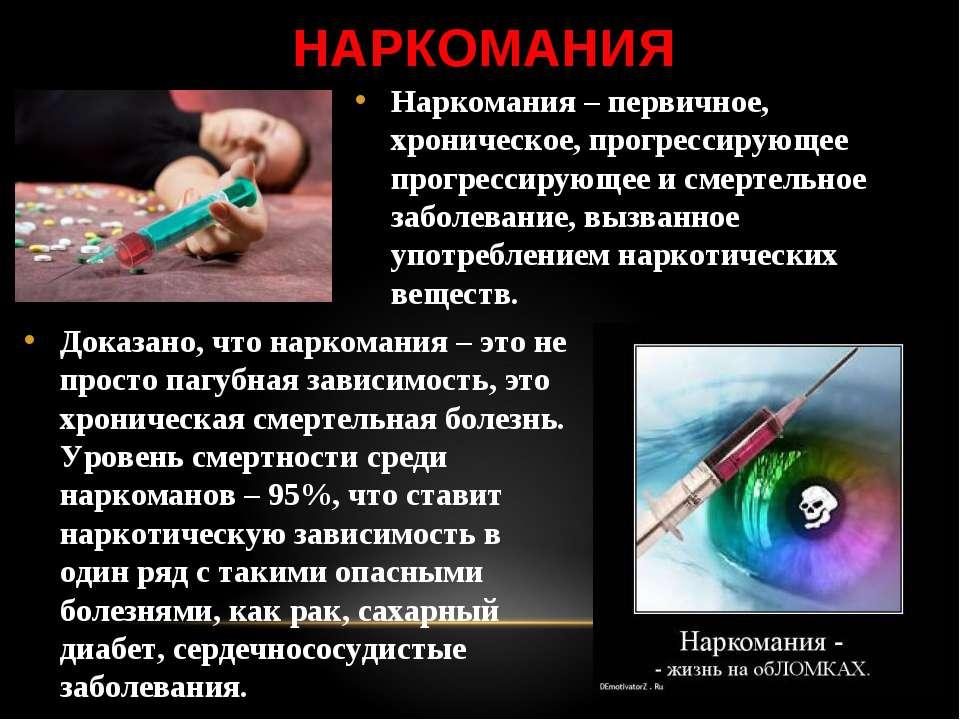 Наркомания: причины, симптомы, профилактика, лечение