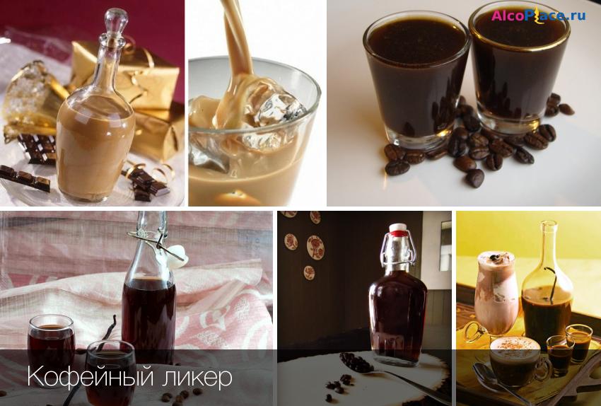 Ликер со сгущенкой в домашних условиях — 5 рецептов