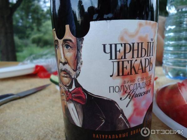 Вино «черный лекарь» – чем примечательно