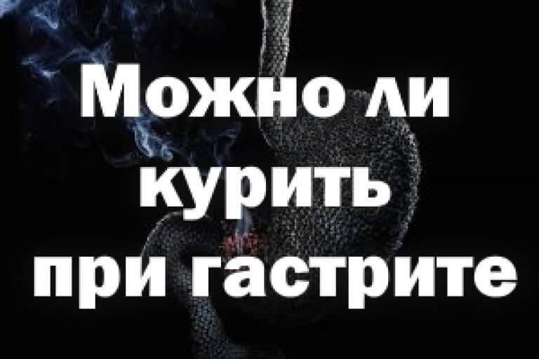 Можно ли курить при гастрите желудка? влияние никотина на болезнь