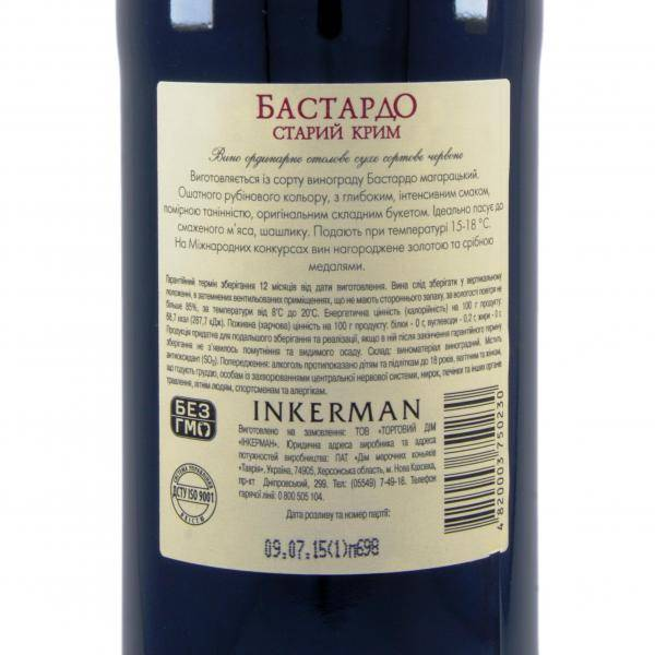 Бастардо магарачский — сорт винограда