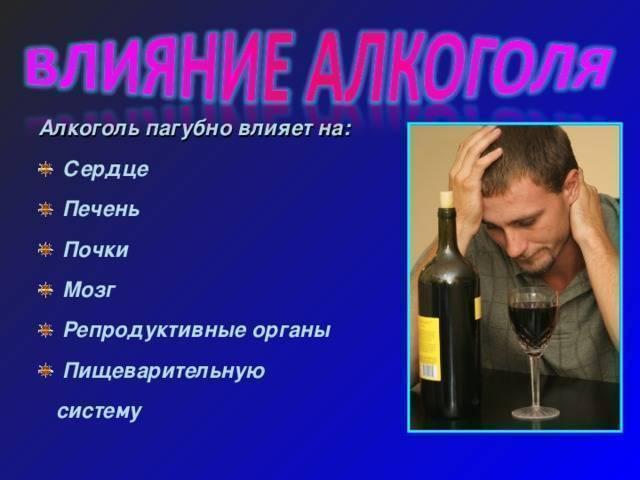 Алкоголь сужает или расширяет сосуды: воздействие спиртного