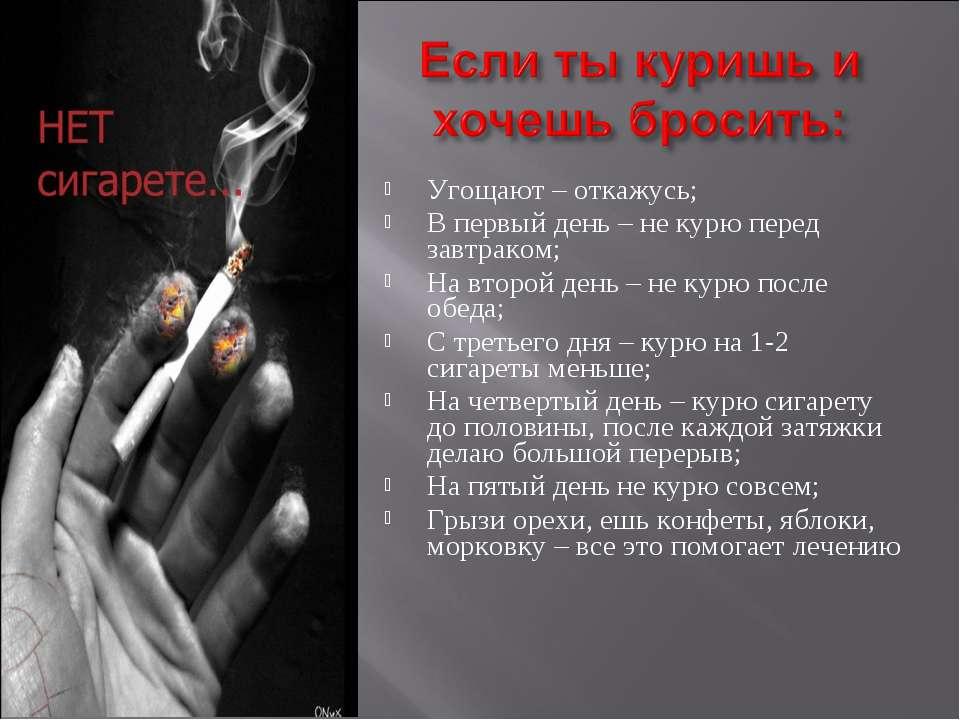 Почему после выкуренной сигареты становится плохо