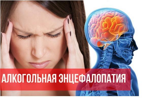 Алкогольная энцефалопатия: признаки, виды, диагностика, лечение | нарколог 24