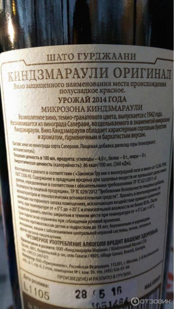 Как сделать вино киндзмараули в домашних условиях — история алкоголя