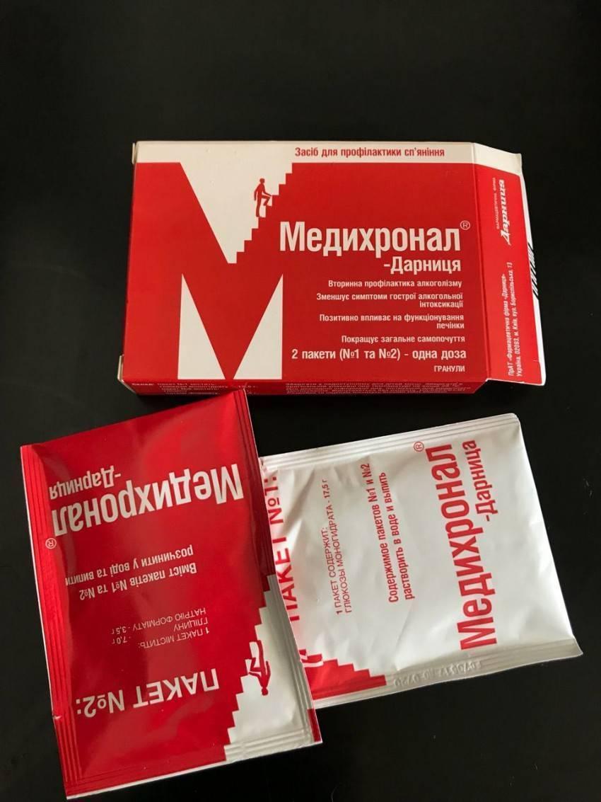 Самые эффективные таблетки от похмелья. что делать при похмелье? что помогает при похмелье – препараты