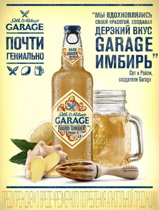 Обзор SethRileys Garage или пива Гараж