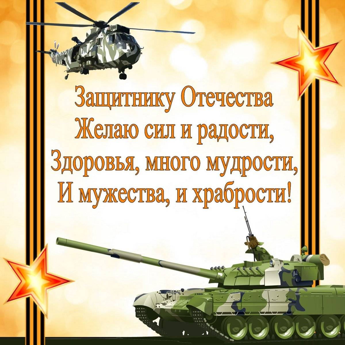 День защитника отечества – прикольные поздравления на 23 февраля