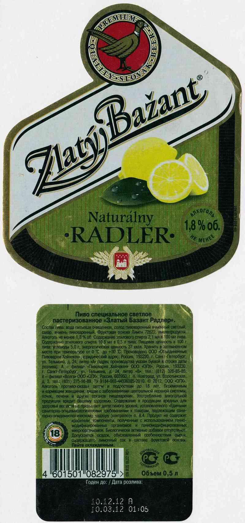 Новое пиво zlaty bazant naturalny radler вышло на российский рынок