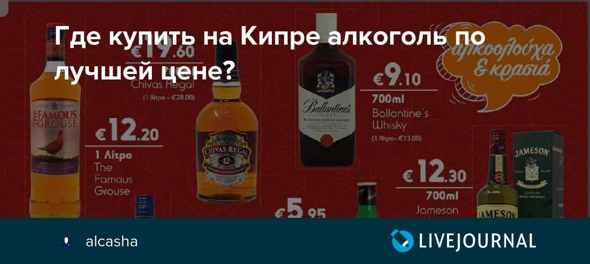 Кипрские цены: сколько на кипре стоят продукты, алкоголь, бензин и другие товары?