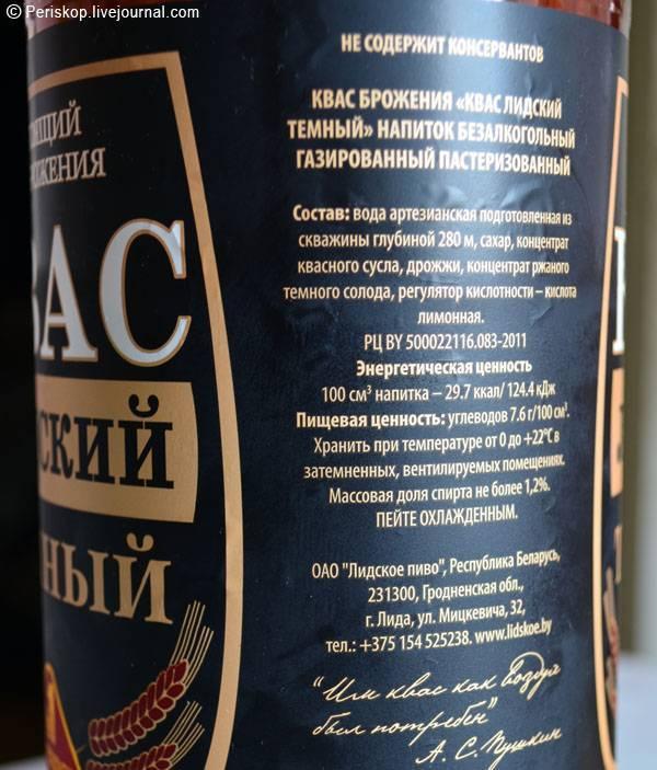 Сколько алкоголя в квасе - домашнем и заводском?