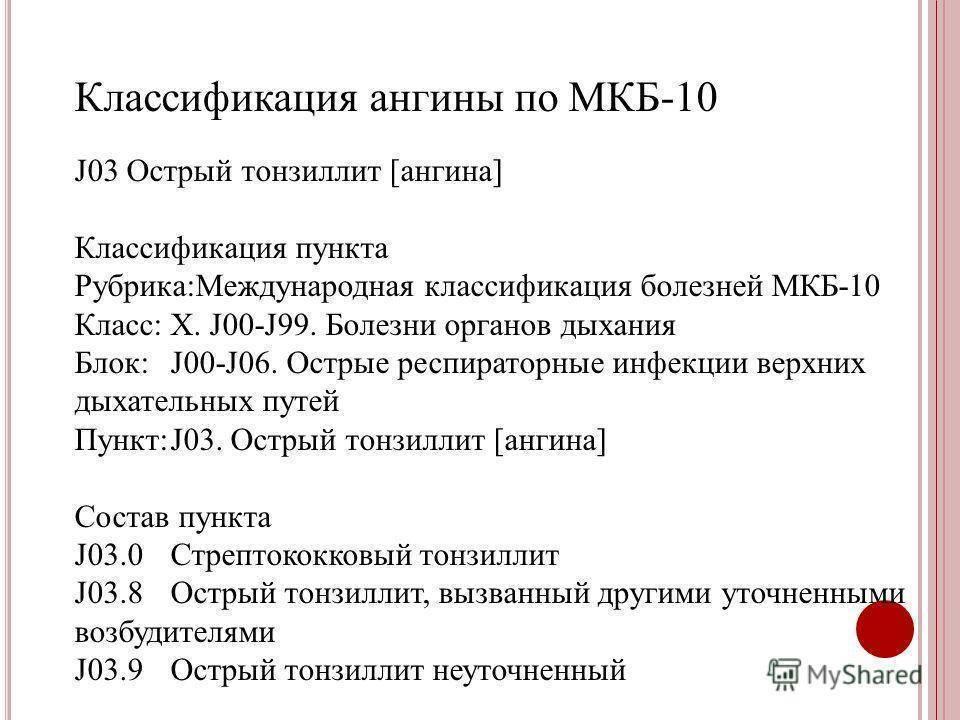 Алкогольная энцефалопатия головного мозга: симптомы, лечение, код по мкб-10