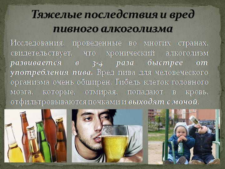Польза и вред пива для организма мужчины