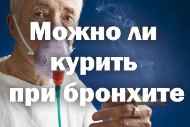 Бронхит курильщика: симптомы и лечение препаратами и средствами в домашних условиях
