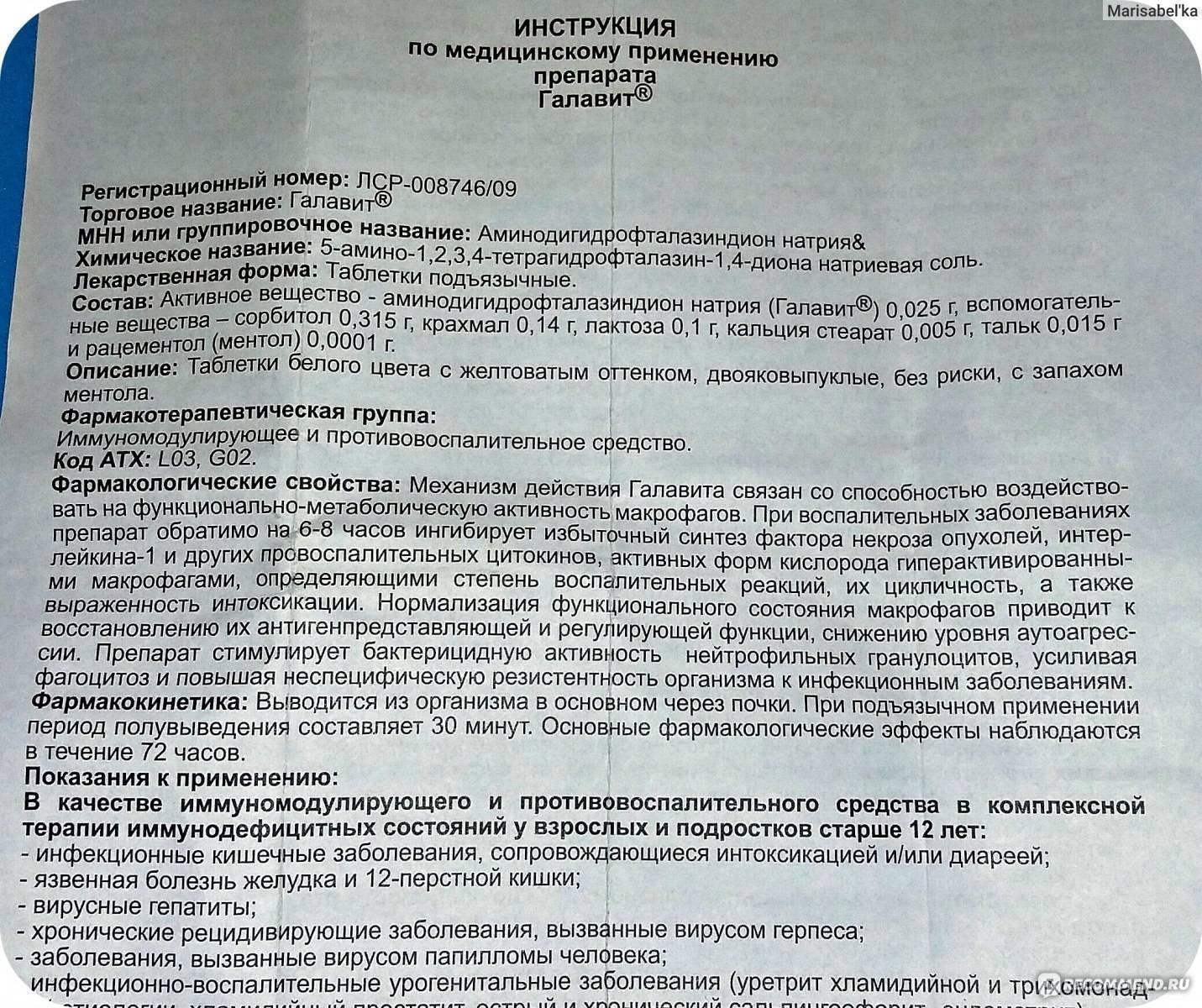 Свечи галавит: инструкция, можно ли применять с алкоголем | bezprivychek.ru
