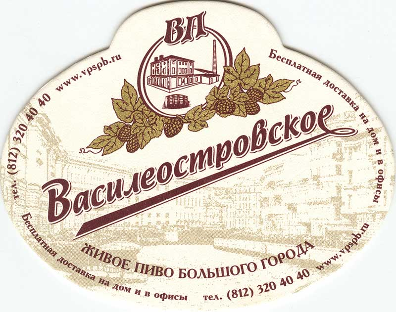 Пиво василеостровское и его особенности