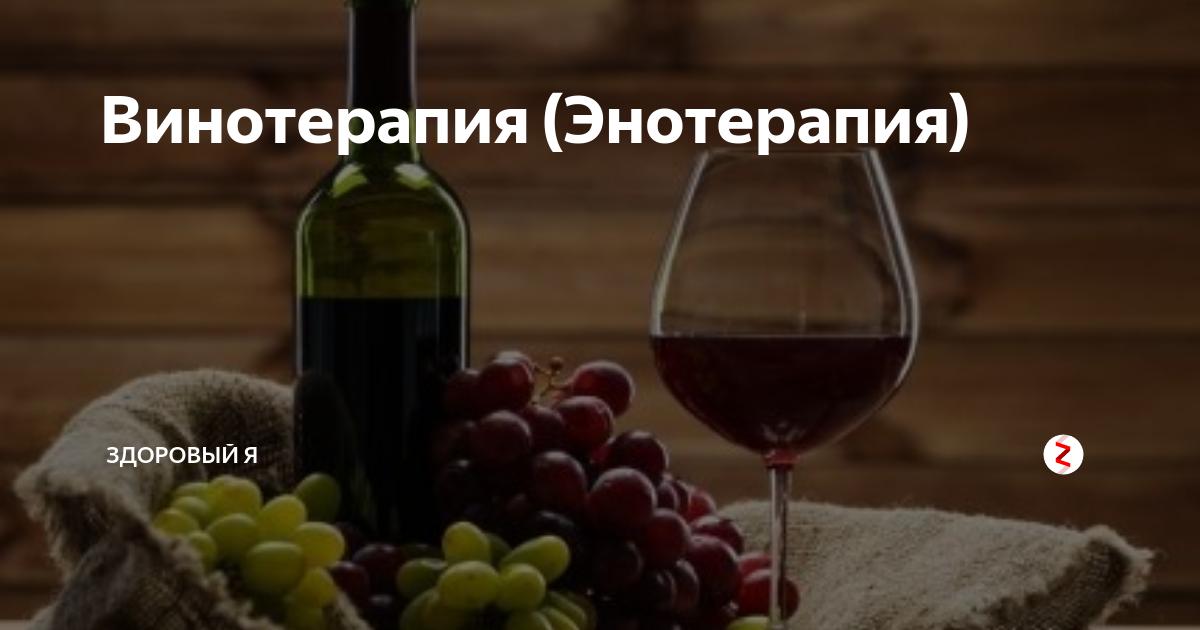 Винотерапия, или как правильно лечиться вином