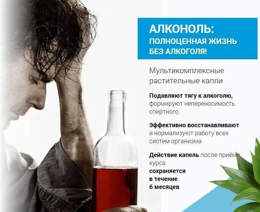 Лечение алкоголизма народными средствами в домашних условиях: самые эффективные народные средства