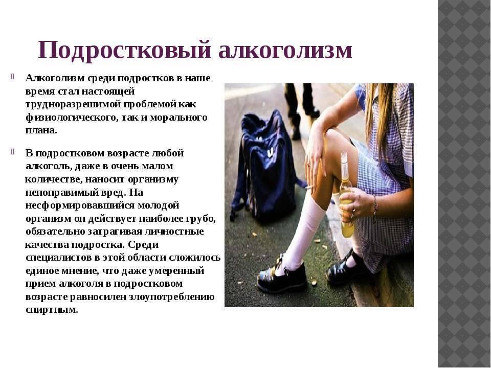 Детский алкоголизм причины и последствия - клиника нармед