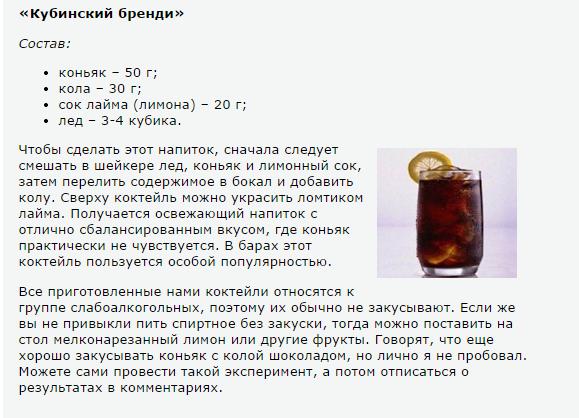 Коньяк из спирта: как сделать в домашних условиях, лучшие рецепты