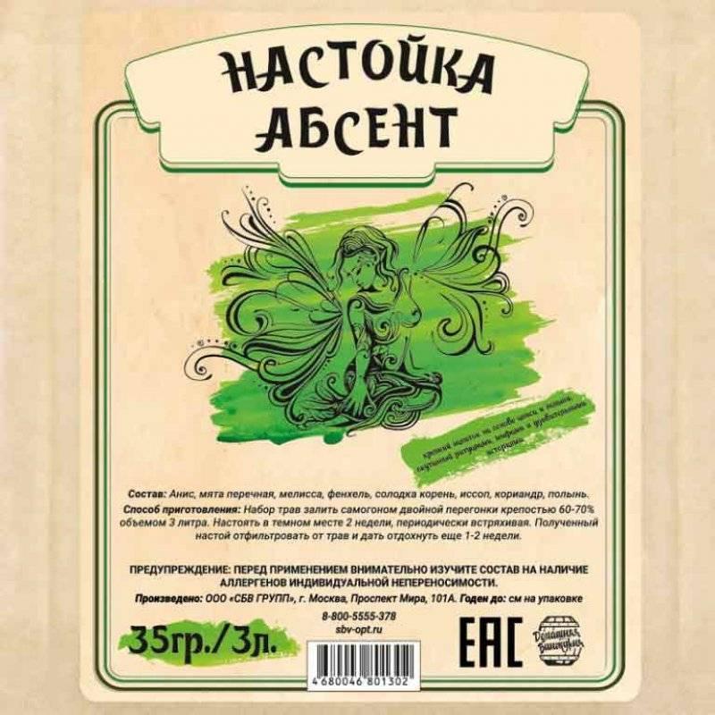 Рецепт приготовления абсента в домашних условиях