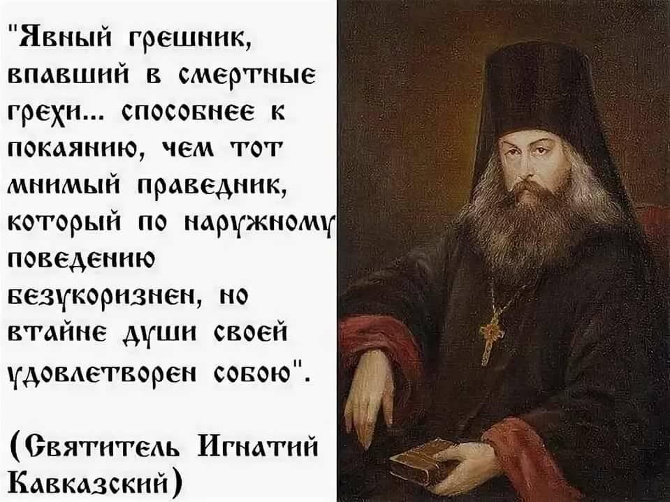 Курение: грех или нет. отношение церкви | vrednuga.ru