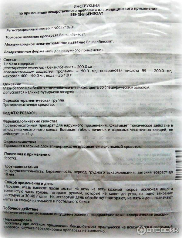 «тирозол»: инструкция по применению, побочные действия, аналоги, отзывы - druggist.ru