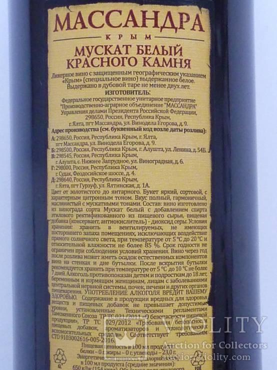Мускатное вино - описание, виды, характеристики и отзывы