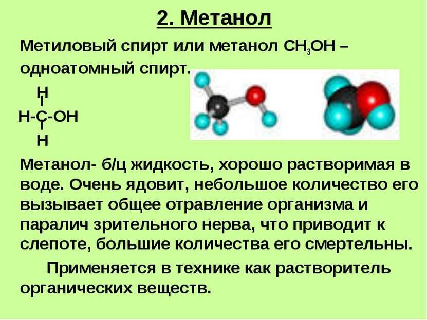 Пот пахнет спиртом причины. запах пота и болезнь. методы устранения запаха