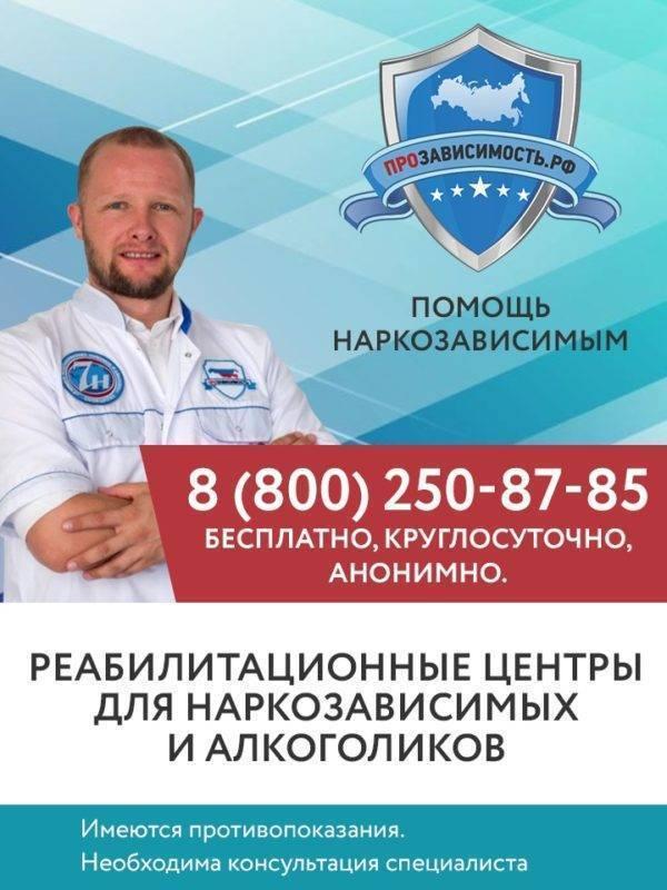 Лечение наркомании в Сочи: анонимно и с гарантией до 5 лет!