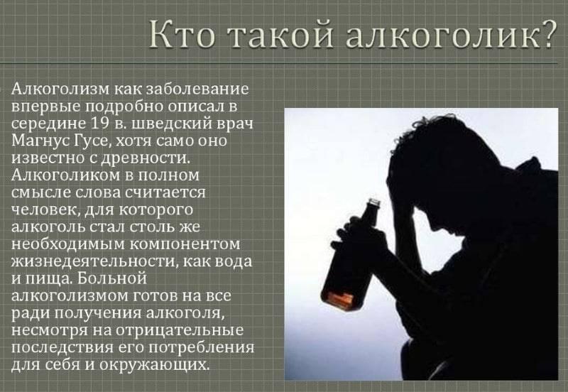 Пьянство и алкоголизм. в чем разница?