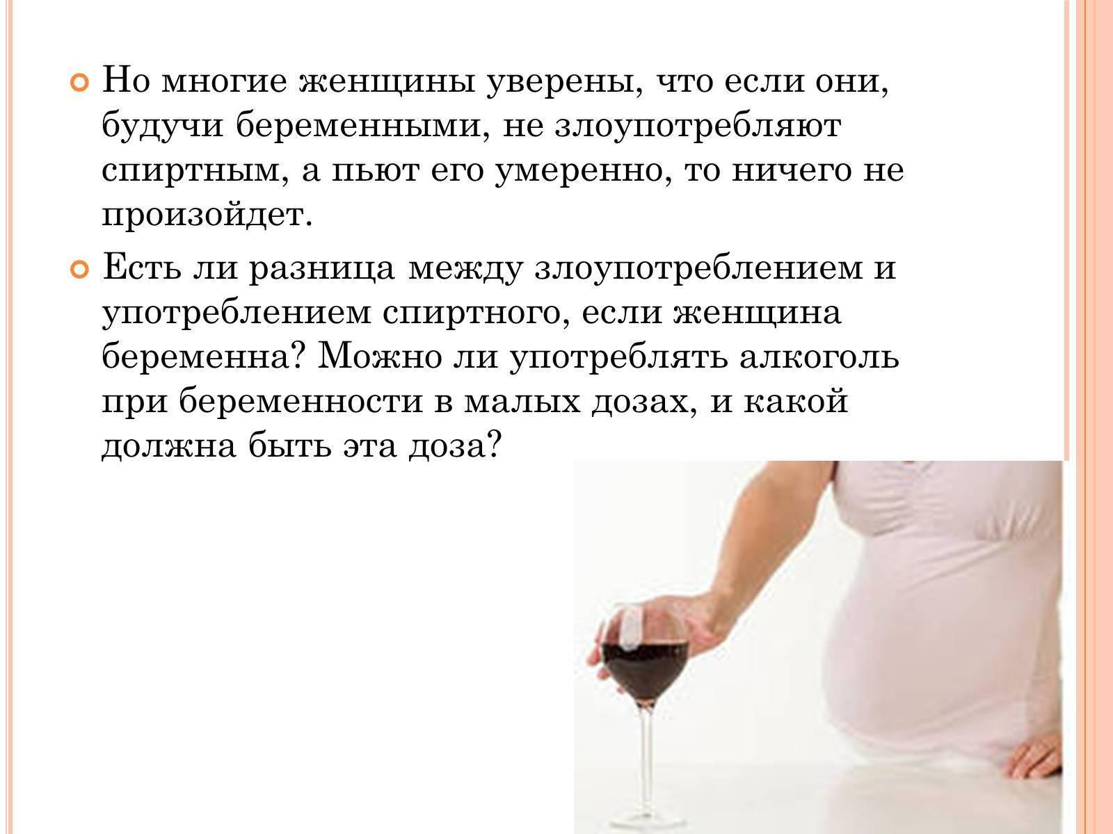 Алкоголь при беременности: если очень хочется, то можно?
