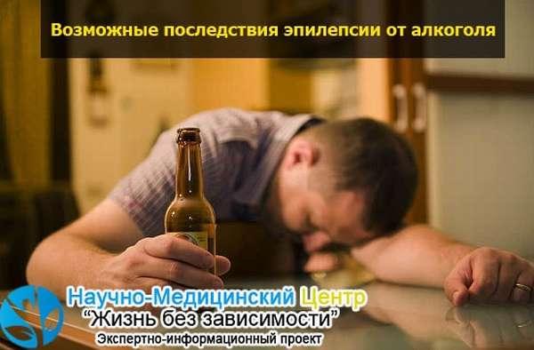 Алкогольная эпилепсия - причины, первые признаки, как лечить медикаментозно и народными средствами