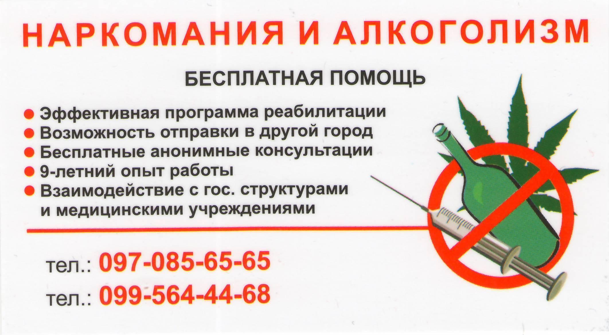 Кодирование от наркозависимости, цена кодировки от наркомании в москве. клиника нармед